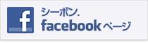 シーボンフェイスブックページ