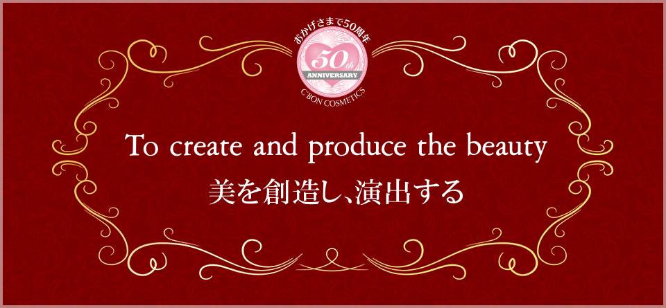 To create and produce the beauty 美を創造し、演出する
