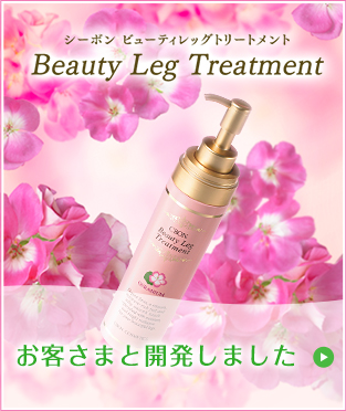 Beauty Leg Treatment