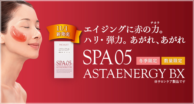SPA 05�@ASTAENERGY BX�@[�~�G����][���ʌ���]����