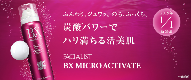 FACIALIST BX MICRO ACTIVATE
