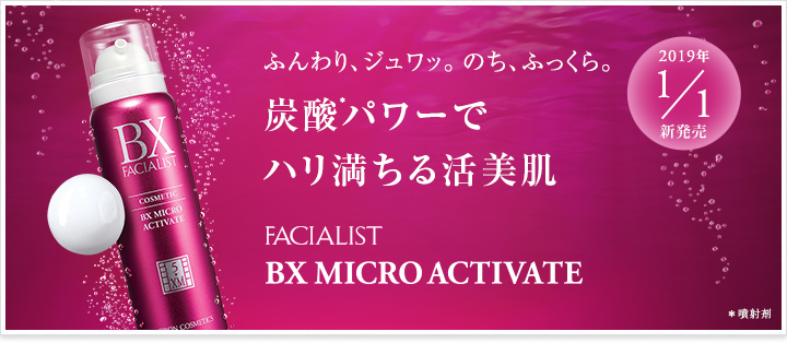 FACIALIST BX MICROACTIVATE