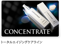C'BON CONCENTRATE トータルエイジングケアライン