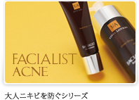 FACIALIST ACNE 大人ニキビを防ぐシリーズ